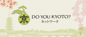 Do You Kyotoネットワーク