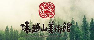 俵越山美術館