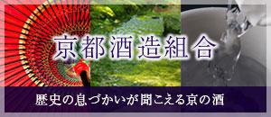 京都酒造組合