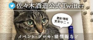 佐々木酒造Twitter
